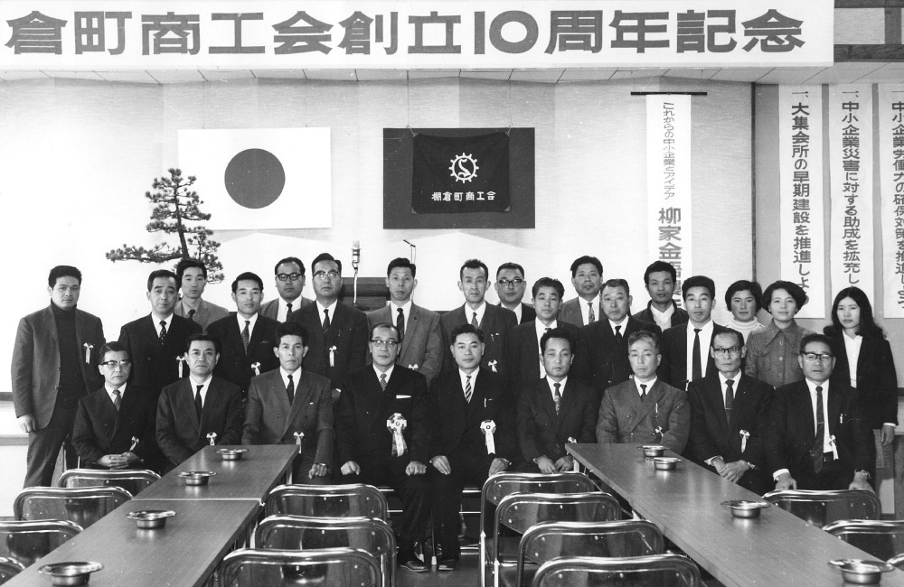棚倉町商工会設立10周年 役員集合写真