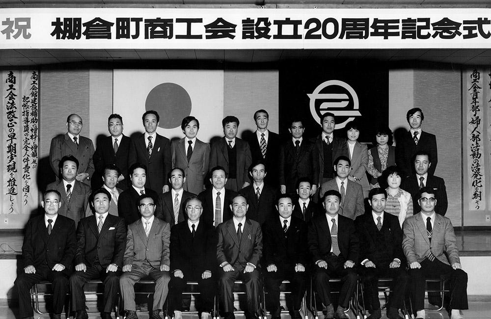 棚倉町商工会設立20周年 役員集合写真