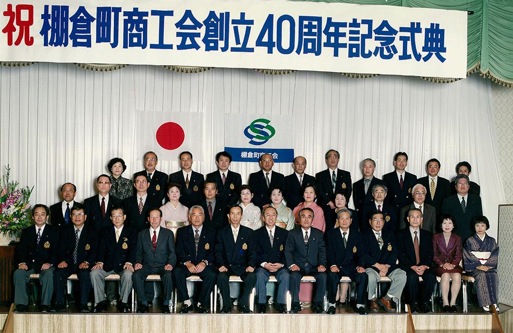 棚倉町商工会設立40周年 役員集合写真